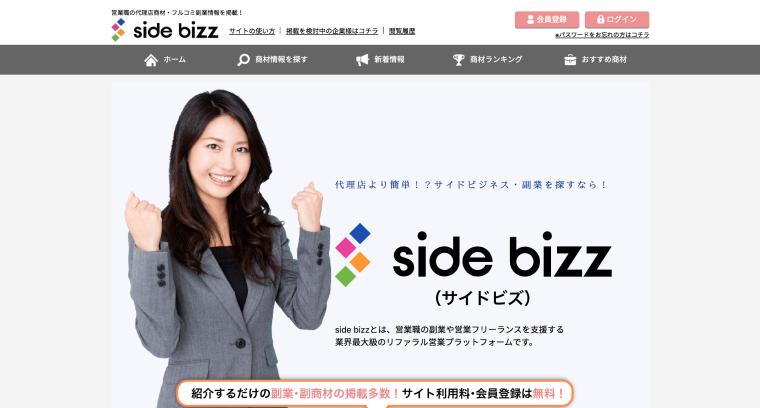 sidebizzのサイト画像