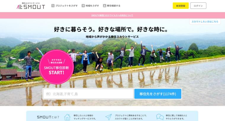 SMOUTのサイト画像