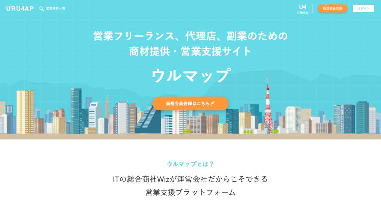 URUMAPのサイト画像