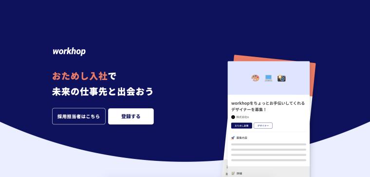workhopのサイト画像