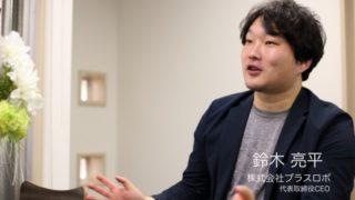 プラスロボ鈴木CEO写真