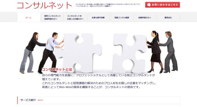 コンサルネットのサイト画像