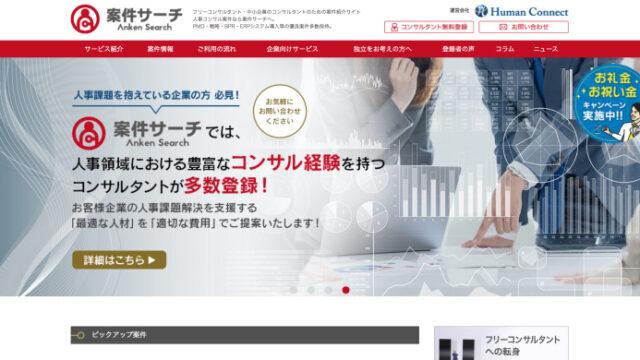 案件サーチのサイト画像