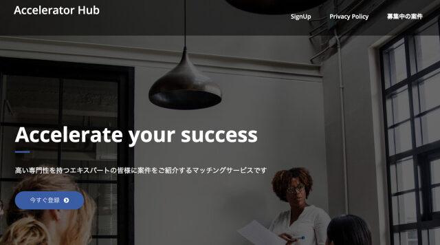 Accelerator_Hubのサイト画像