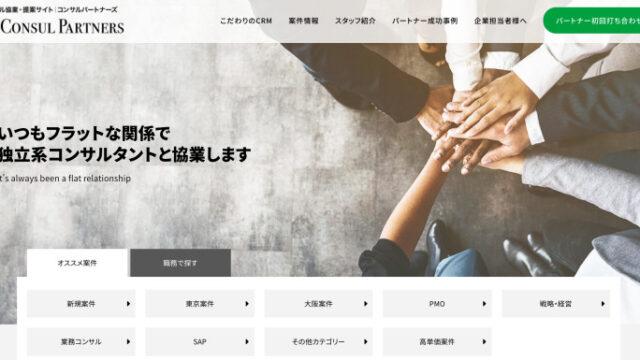 CONSULPARTNERSのサイト画像