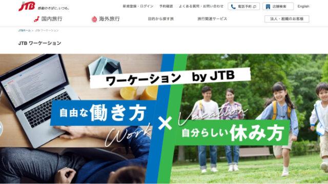 JTBのワーケーション支援サイト画像