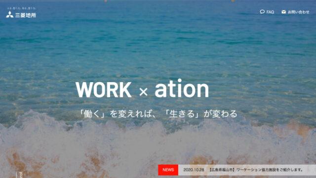 Workxactionポータルサイトの画像
