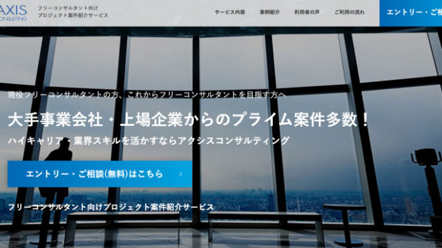 AXIS CONSULTINGのサイト画像