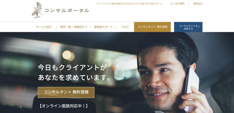 コンサルポータルのサイト画像