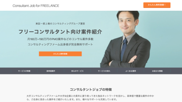 consultant job_for_freelanceのサイト画像