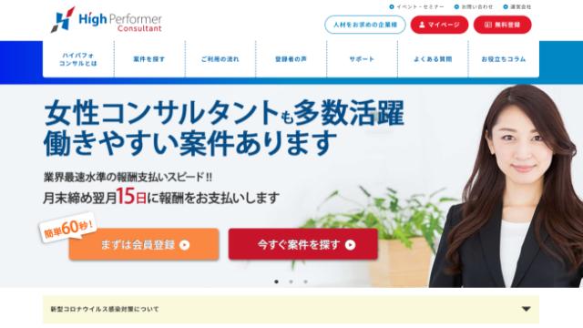 ハイパフォコンサルのサイト画像