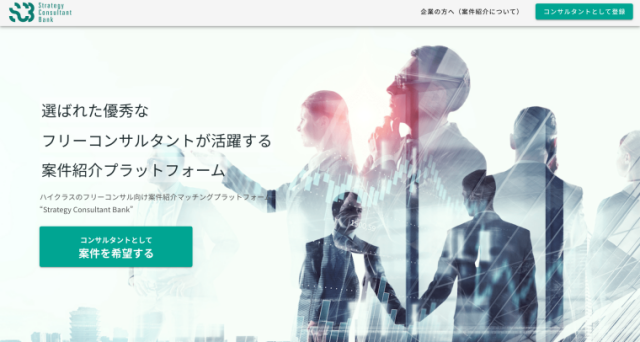 Strategy Consultant Bank