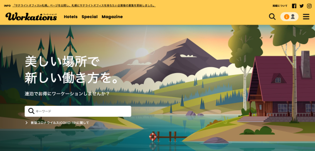 workationsのサイト画像