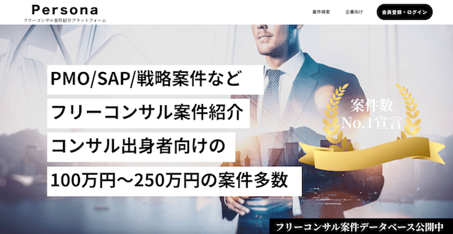 Persona_フリーコンサル案件紹介プラットフォーム