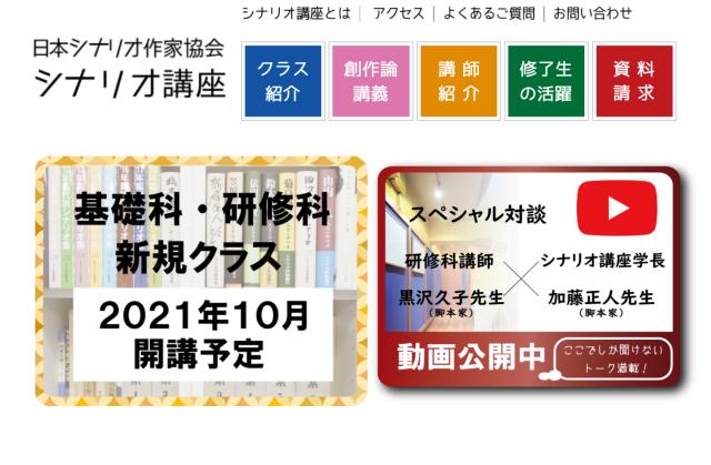 日本シナリオ作家協会