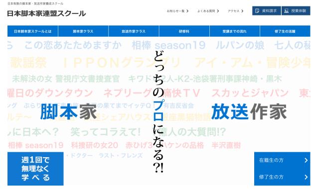 日本脚本家連盟スクール
